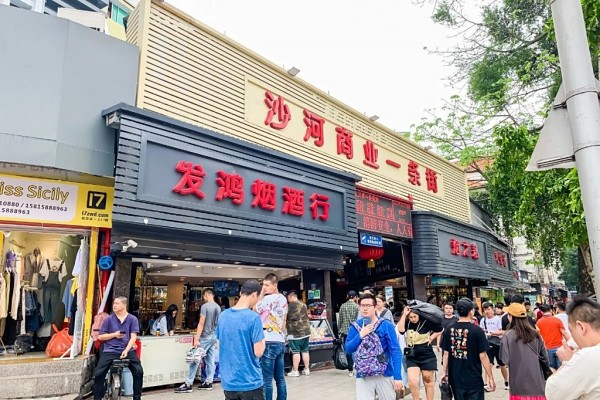 Một tòa nhà mua sắm trong khu vực chợ