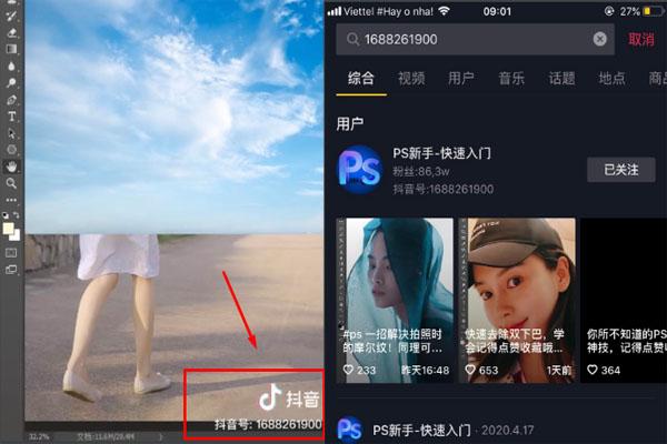 Tìm kiếm ID trên tik tok Trung Quốc