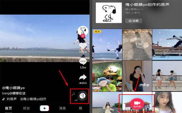 Cách quay video trên tik tok Trung Quốc