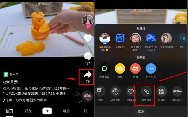 Mở ứng dụng tik tok và sao chép link video