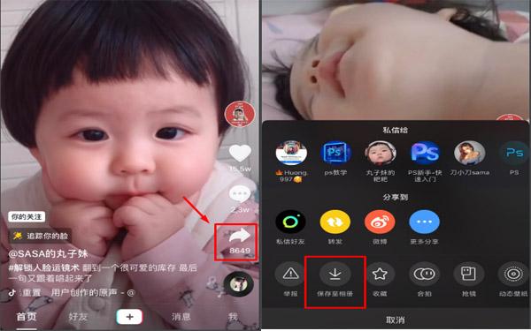 Cách tải video tik tok Trung Quốc