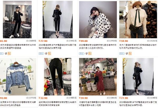 Quần áo phong cách ulzzang trên Taobao